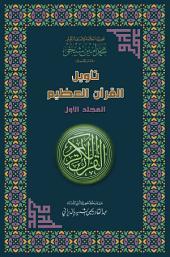 تأويل القرآن العظيم- المجلد الأول: أنوار التنزيل وحقائق التأويل