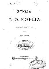 Этюды : С биографией автора