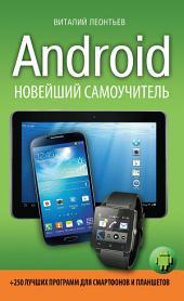 Android. Новейший самоучитель +250 лучших программ