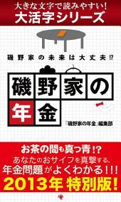 【大活字シリーズ】磯野家の年金