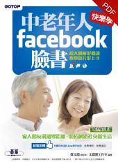 中老年人快樂學FACEBOOK 臉書 (超大圖解好閱讀)(電子書)
