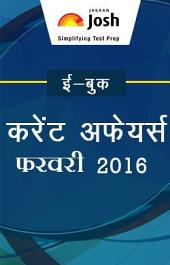 Current Affairs February 2016 eBook Hindi: by Jagran Josh