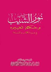 نور الشيب وحكم تغييره في ضوء الكتاب والسنة