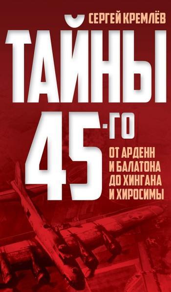 `[Download] PDF / EPub Тайны 45-го. От Арденн и Балатона до ...
