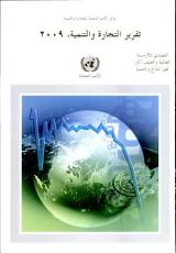 Trade and Development Report 2009 PDF