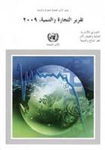 Trade and Development Report 2009 PDF