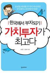 한국에서부자되기 가치투자가 최고다