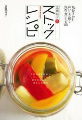 武蔵裕子流ストックレシピ: 最長2か月おいしさ続く保存食レシピ80