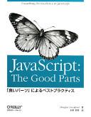 JavaScript The Good Parts PDF