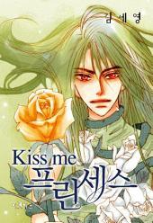 Kiss me 프린세스 (키스미프린세스): 35화