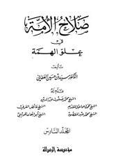 صلاح الأمة في علو الهمة - ج 6