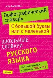 Орфографический словарь. С большой буквы или с маленькой: школьные словари русского языка