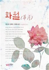 [세트] 화월(華月) (전3권/완결)
