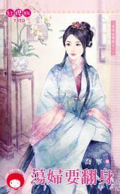 蕩婦要翻身~東周祕聞錄之一: 禾馬文化紅櫻桃系列1350