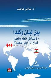 بين لبنان وكندا