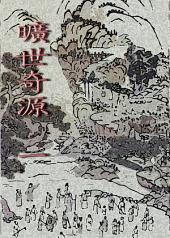 (繁)曠世奇源《一》: Once upon a time in China (Traditional Chinese Edition)