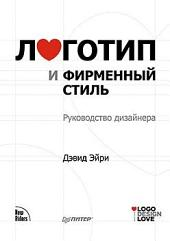 Логотип и фирменный стиль: руководство дизайнера : [пер. с англ.]