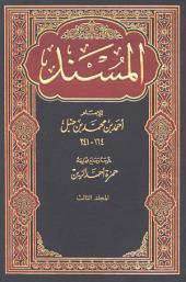 المسند المجلد الثالث