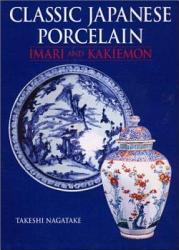 Classic Japanese Porcelain