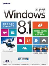 跟我學Windows 8.1 (電子書)