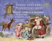 Легенды, символы и традиции Рождества и Нового года. Правда, вымысел, приключения, любовь и магия...