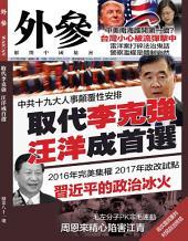 《外參》第81期: 汪洋成取代李克強首選