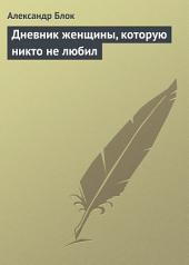 Дневник женщины, которую никто не любил