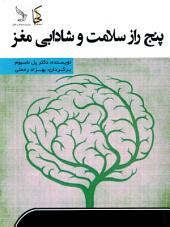 Panj Raze Salamat va Shadabie Maghz: پنج راز سلامت و شادابی مغز