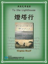 To the Lighthouse (燈塔行)