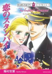 恋のスタンバイ: ハーレクインコミックス