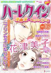 ハーレクイン 漫画家セレクション vol.16 : ハーレクインコミックス