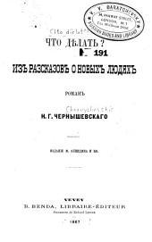 Chto di͡elatʹ?: Iz razskazov o novykh li͡udi͡akh; roman