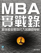 MBA實戰錄: 耶魯考官教你打入名牌商學院