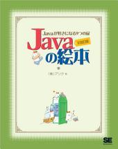 Javaの絵本 増補改訂版 Javaが好きになる9つの扉