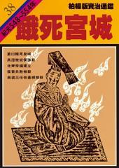 通鑑38餓死宮城: 柏楊版資治通鑑38