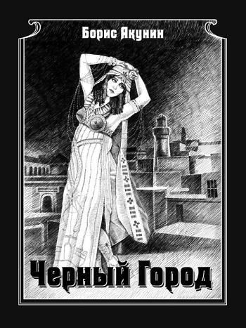 [PDF] Чёрный город - Борис Акунин - veconune - Google Sites
