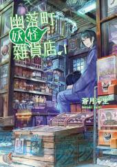 幽落町妖怪雜貨店 (1)