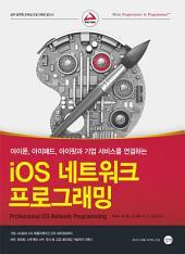 iOS 네트워크 프로그래밍: 아이폰, 아이패드, 아이팟과 기업 서비스를 연결하는