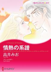 情熱の系譜: ハーレクインコミックス