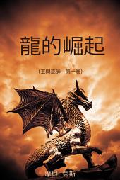 龍的崛起(王與巫師-第一本)