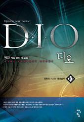 디오(D.I.O) 10