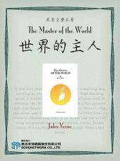The Master of the World (世界的主人)
