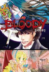 [컬러] Bloody Chain (블러디체인): 15화