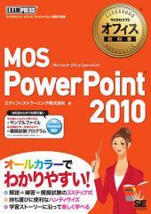 マイクロソフトオフィス教科書 MOS PowerPoint 2010