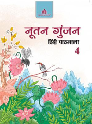 Nootan Gunjan Hindi Pathmala     4 PDF