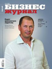 Бизнес-журнал, 2011/07: Томская область
