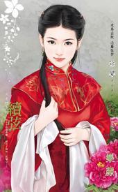 續弦∼大宅門之四: 禾馬文化珍愛系列3390
