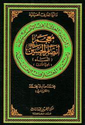 معجم أنصار الحسين - النساء - الجزء الثالث: دائرة المعارف الحسينية