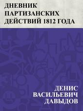 Дневник партизанских действий 1812 года