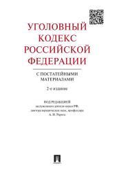 Уголовный кодекс Российской Федерации с постатейными материалами. 2-е издание